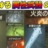【ゼルダの伝説BotW】 復活する属性武器の場所