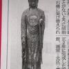 2018年10月の仏像拝観リスト