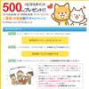 2016年12月12日締め切り!ポイントサイト「ハピタス」で500円分のポイントもらえるキャンペーン実施中です。