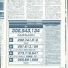 アルカディア 76 : アルカディア Vol.76 ( 2006 年 9 月号 )