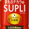 【味感】☆キリン まもるチカラのサプリ すっきりヨーグルトテイスト(プラズマ乳酸菌)ってどんな味?