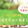 【学資作り】eMAXIS Slim S&P500積み立て開始
