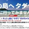 済州島(チェジュ島)にタダで行けちゃうキャンペーン!
