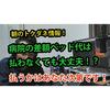 病院の差額ベッド代は払わなくても大丈夫!?朝のとくダネ情報 in 神戸・三宮・元町 VLOG#39