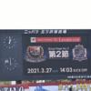 【観戦記】2021年 ルヴァンカップ グループステージ第2節 サンフレッチェ広島