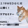 櫻井辰徳先生講演「獣医さんに聞く!猫と犬の冬の心臓ケアセミナー」