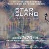 #148 大規模花火イベント、豊洲ぐるり公園開催に 「STAR ISLAND」、2019年7月20日