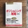 【本当に使えるビジネス書】経営者が読んで本当に役に立った本を紹介する話。