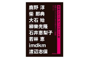 磯部涼×原雅明を迎えた『音楽メディア・アップデート考』オンライン・イベント3/25開催