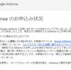 初のGoogleアドセンス申請までに私がした準備 ~パソコン・ブログ初心者のGoogleアドセンス合格までの道のり奮闘記【2】