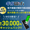 最強Wi-Fi「ギガWi-Fi」の口コミ・評判は?