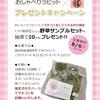 てん「うさ福食堂さん野草サンプルプレゼントキャンペーン」