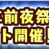 【コトダマン】まさしく祭り、、、。1周年前夜祭に乗り遅れるな!!