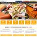 リペア総合案内サイト『島村楽器のリペア』がオープンしました!