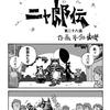まんが『ニャ郎伝』第二十八話