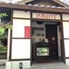 【台湾】台北から30分!温泉地・新北投の「瀧乃湯」で酸性温泉に挑戦!