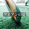 【ゴルフ】8月のアイアン。