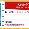 【ハピタス】ライフカード「学生専用」が期間限定7,000pt(7,000円)! 年会費無料!ショッピング条件なし!