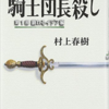 「騎士団長殺し」第一部 顕れるイデア編 村上春樹 発売