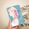 3/4【読書記録/感想】飛鳥井 千砂『女の子は、明日も。』幻冬舎文庫