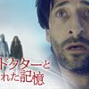 心霊ドクターと消された記憶の無料公式動画!映画を見る