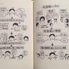 田房永子さんの毒親本で、母になる自分に注意喚起