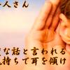 斉藤一人さん 人は変な話と言われると、楽な気持ちで耳を傾けられる