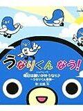 成田のうなりくん、「凱旋帰郷」および来週「祝勝パレード」開催ですと(笑)