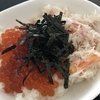 北海道で生きててよかったと思う時はこんな時。自宅で美味しく簡単に寿司丼を食べられること