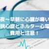 朝心臓が痛い!異型狭心症とホルター心電図の費用と注意