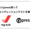reg-suitとCypressを使ってビジュアルリグレッションテストを導入した話