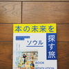 『本の未来を探す旅ソウル』は韓国の本屋・ブックカフェ好きにはたまらない1冊でした。