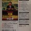 Newsweek (ニューズウィーク日本版) 2018年07月17日号 中国 シャープパワーの正体/実録・凶悪移民ギャング潜入記