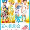 令和元年!夏のイエッテ撮影会in 福岡 !