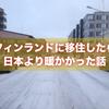 【マジ話】冬のフィンランドに移住したら、日本より暖かかった。繰り返す。フィンランドの方が日本より暖かかった。