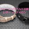 トレーニングベルト買うなら最初はナイロン製をおすすめする理由【レザーとナイロンを比較】