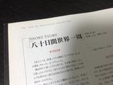『NieR:Replicant』【考察】SHORT STORY「八十日間世界一周」【設定資料集】【GRIMOIRE NieR】
