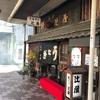 岐阜県関市はうなぎの名店だらけ!
