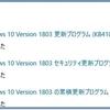 2019年1月9日のWindowsUpdateによるトラブル/障害情報。