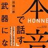 本音が生きづらさを和らげる!角田陽一郎 さん著書の「「本音で話す」は武器になる」