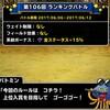 level.397【悪魔系15%UP】第106回闘技場ランキングバトル初日