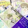 萩尾望都作品よりオススメ5冊【文化功労者選出おめでとうございます】