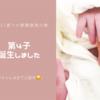 💗第4子誕生しました💗赤ちゃんはまだ入院中😔