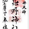 北野神社の御朱印(中野区)〜キラキラ天神ではないコンプリート「新井天神」の美学と哲学