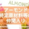 アーモンド食品表示の推奨項目へ【アレルギーは28品目へby消費者庁】アーモンドを含む食品確認編☆