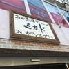 高田馬場のゲームセンター「ミカド」に行って来ました!