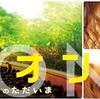 映画「LION/ ライオン 〜25年目のただいま〜」感動の実話!子役が可愛すぎる