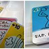 11/06 第四回 白石ボードゲーム会(仮)
