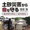 池谷浩『土砂災害から命を守る:知っておくべきこと+なすべきこと』