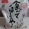 米を買った